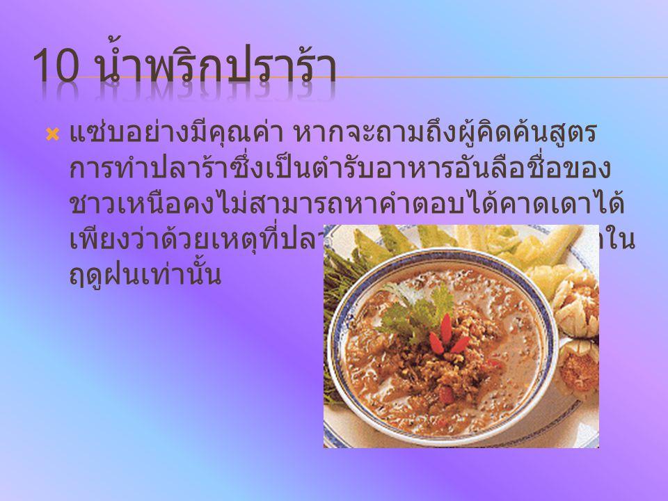 10 น้ำพริกปราร้า