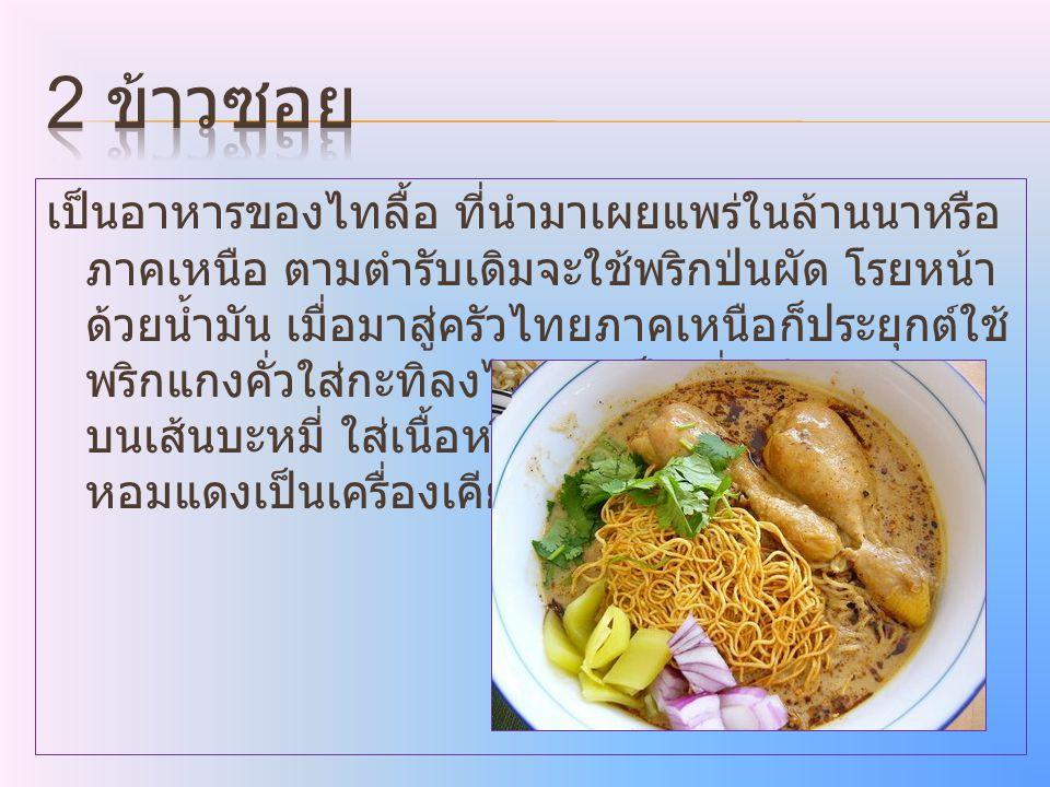 2 ข้าวซอย
