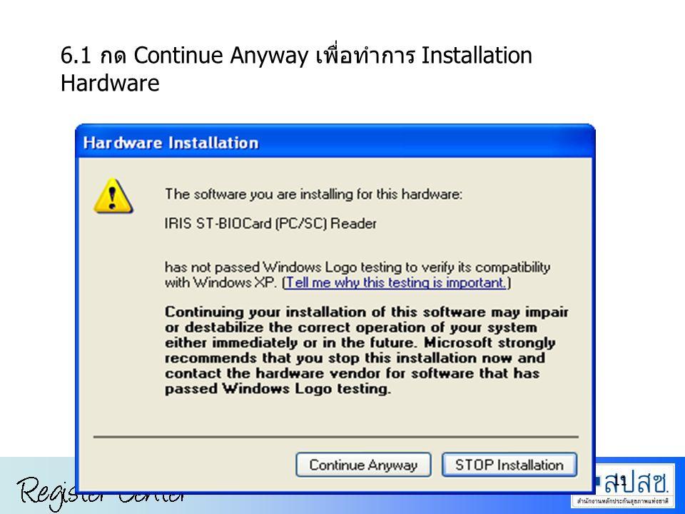 6.1 กด Continue Anyway เพื่อทำการ Installation Hardware