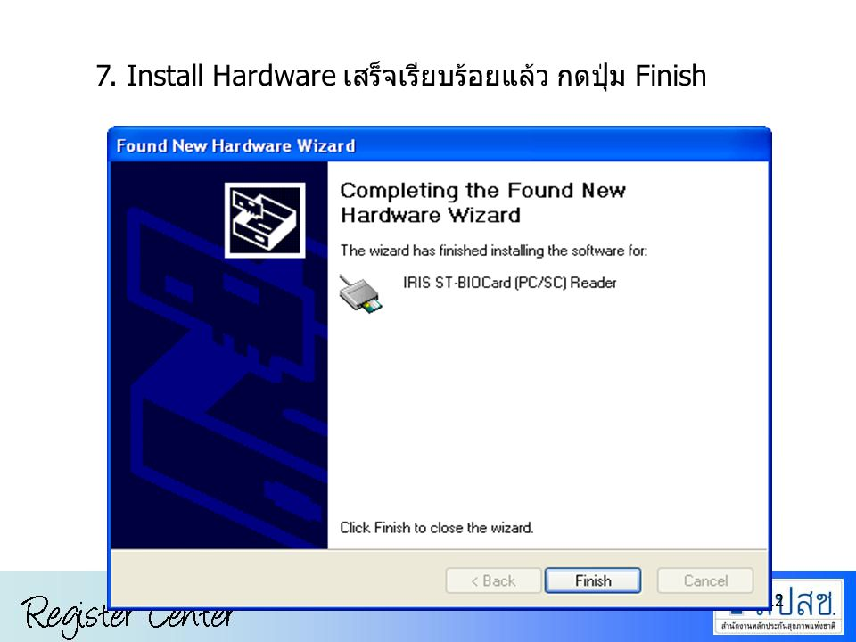 7. Install Hardware เสร็จเรียบร้อยแล้ว กดปุ่ม Finish