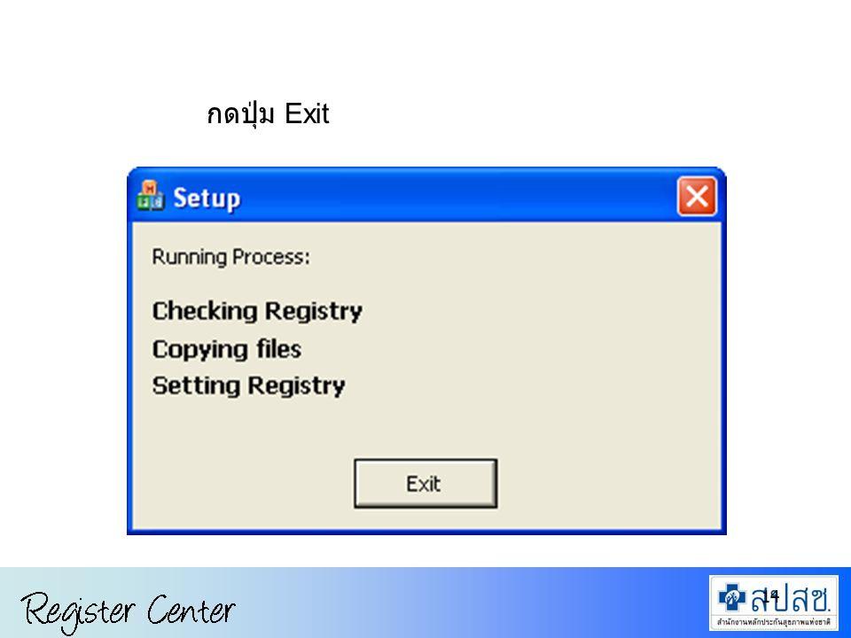 กดปุ่ม Exit