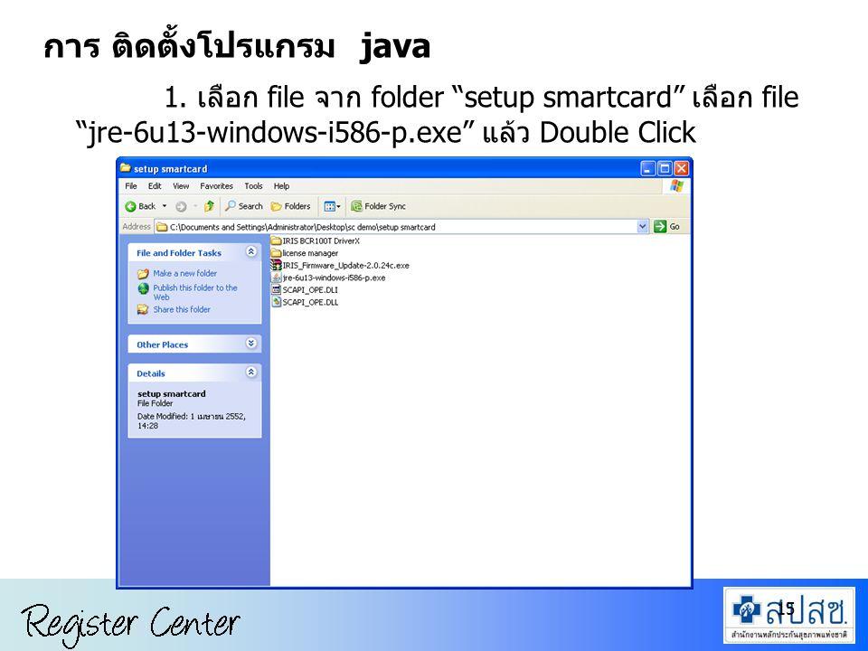 การ ติดตั้งโปรแกรม java