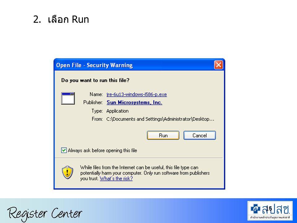 2. เลือก Run