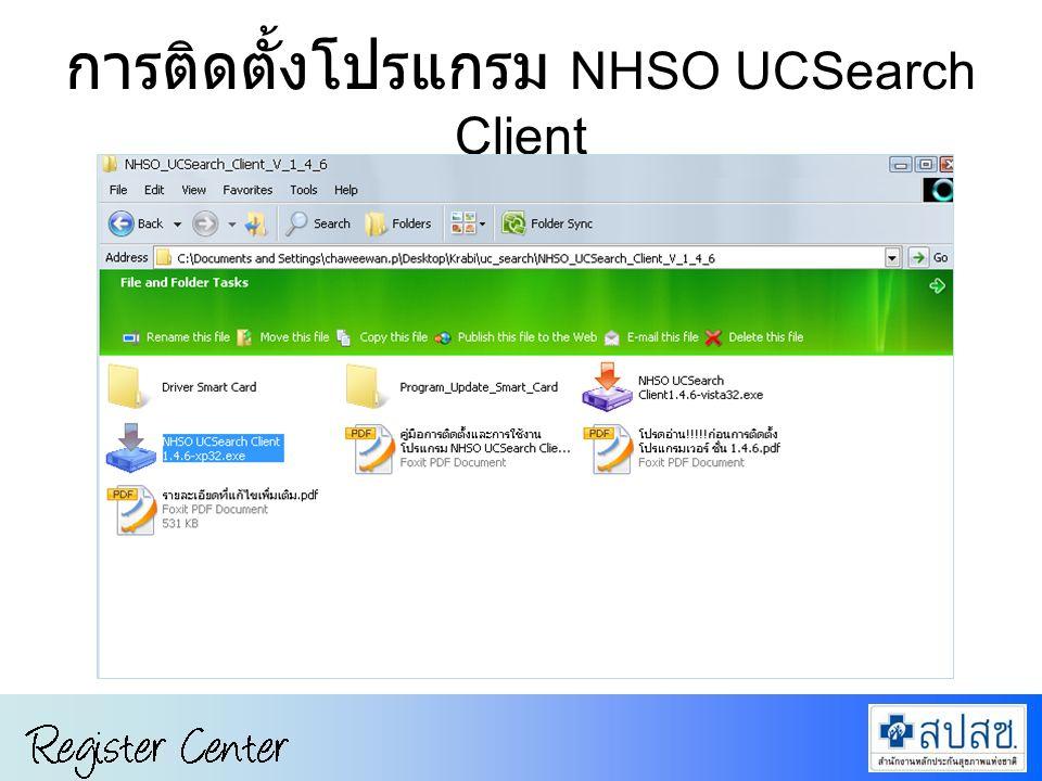 การติดตั้งโปรแกรม NHSO UCSearch Client