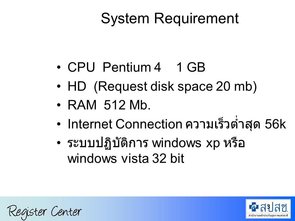 System Requirement CPU Pentium 4 1 GB HD (Request disk space 20 mb)