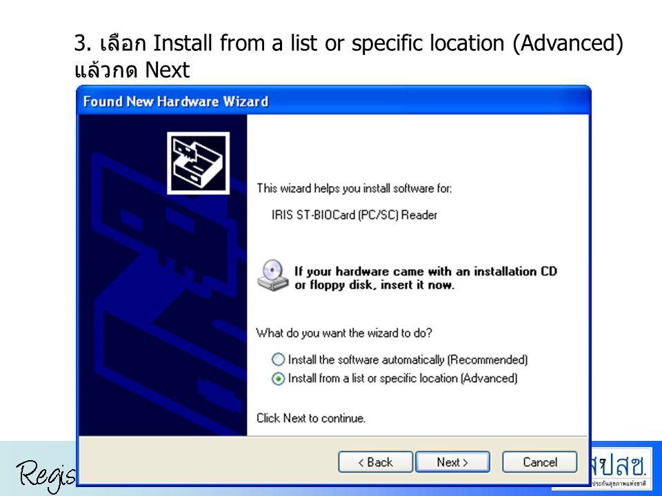 3. เลือก Install from a list or specific location (Advanced) แล้วกด Next
