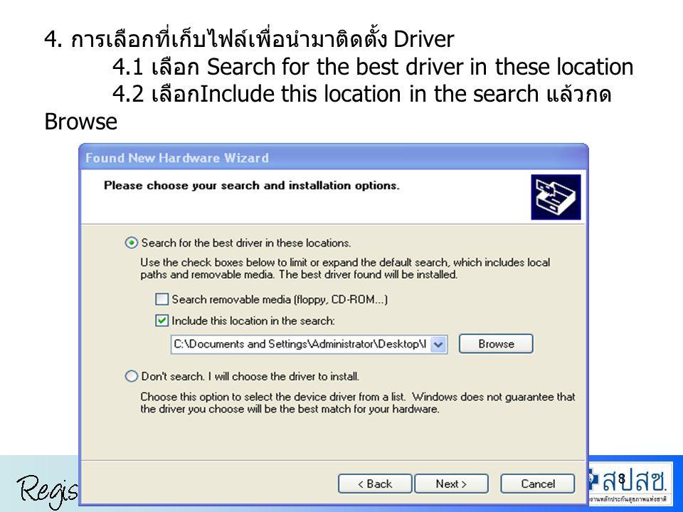4. การเลือกที่เก็บไฟล์เพื่อนำมาติดตั้ง Driver