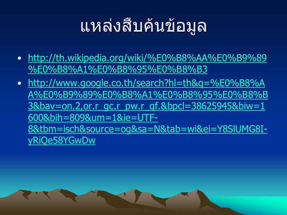 แหล่งสืบค้นข้อมูล http://th.wikipedia.org/wiki/%E0%B8%AA%E0%B9%89%E0%B8%A1%E0%B8%95%E0%B8%B3.