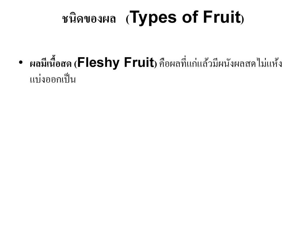 ชนิดของผล (Types of Fruit)