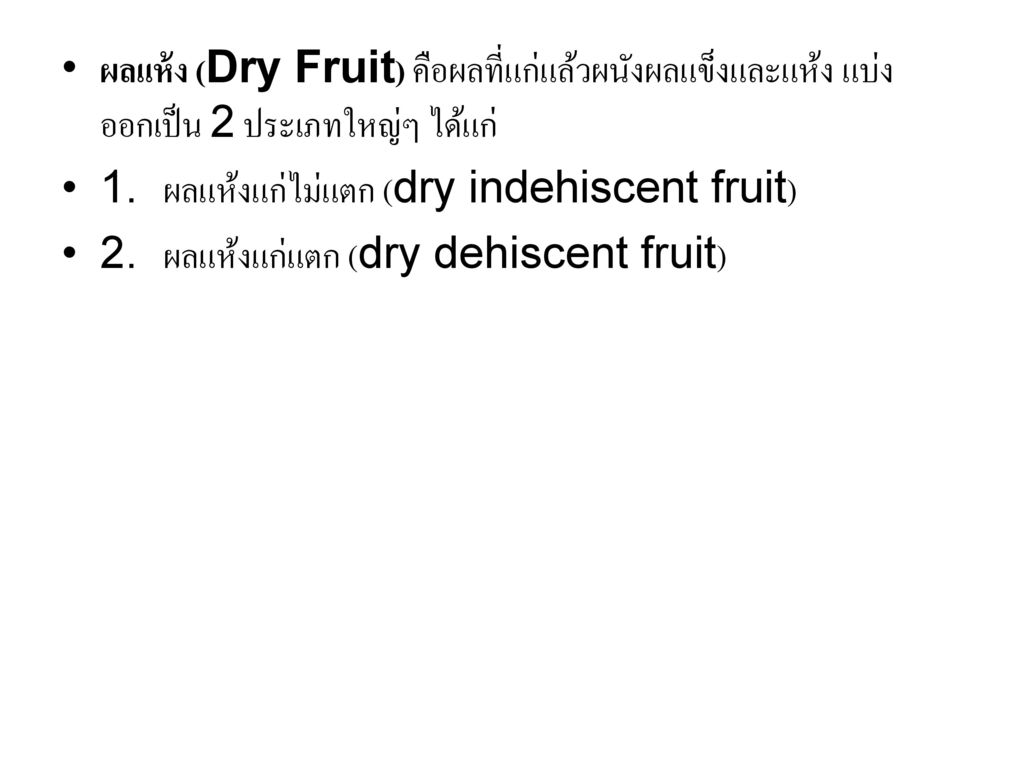 ผลแห้ง (Dry Fruit) คือผลที่แก่แล้วผนังผลแข็งและแห้ง แบ่งออกเป็น 2 ประเภทใหญ่ๆ ได้แก่