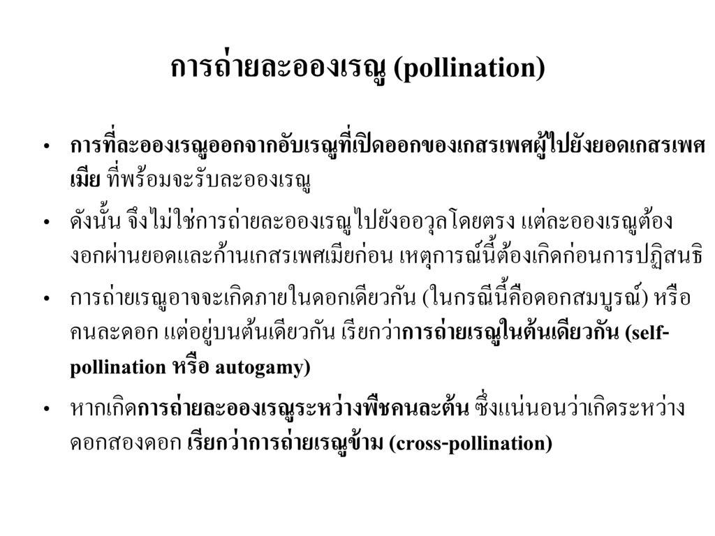 การถ่ายละอองเรณู (pollination)