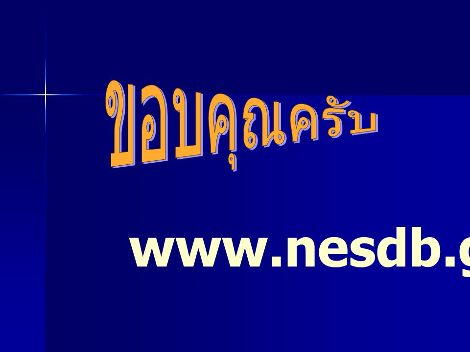 ขอบคุณครับ www.nesdb.go.th
