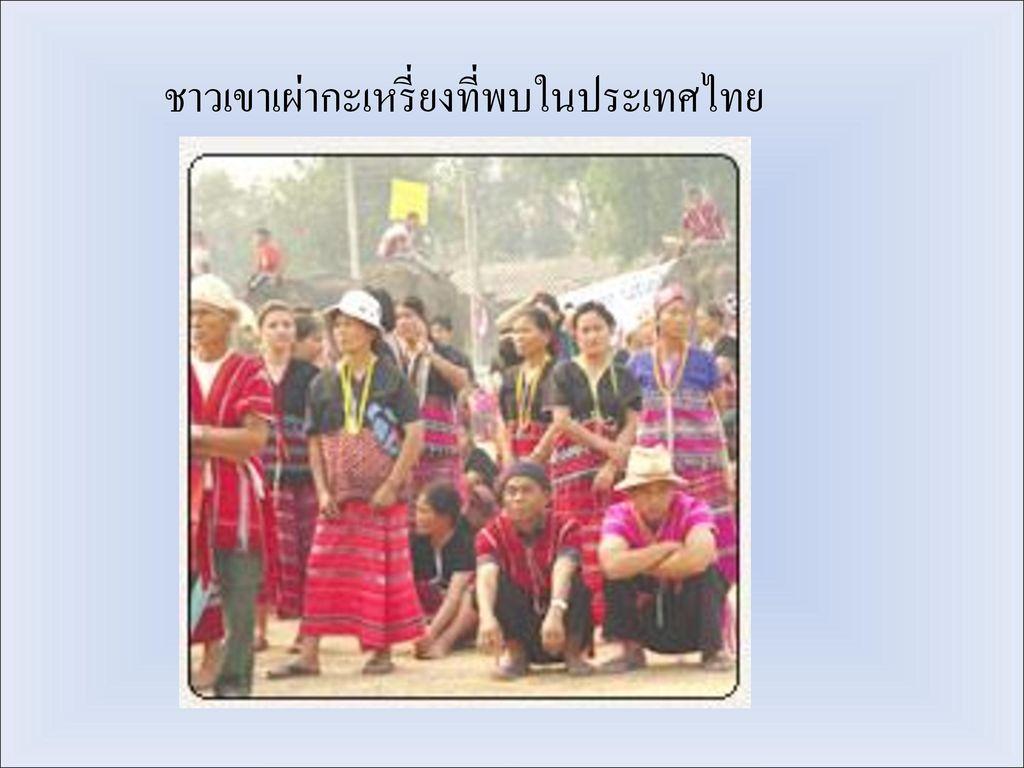ชาวเขาเผ่ากะเหรี่ยงที่พบในประเทศไทย