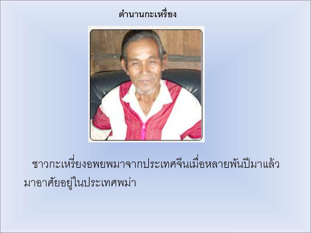 มาอาศัยอยู่ในประเทศพม่า