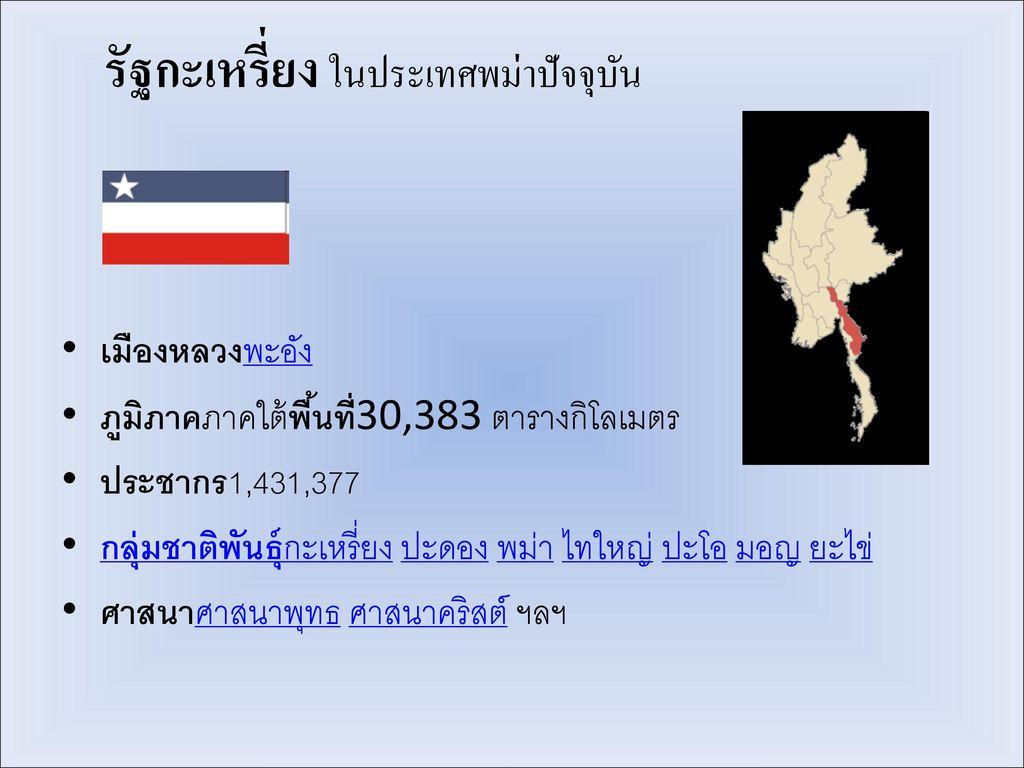 รัฐกะเหรี่ยง ในประเทศพม่าปัจจุบัน