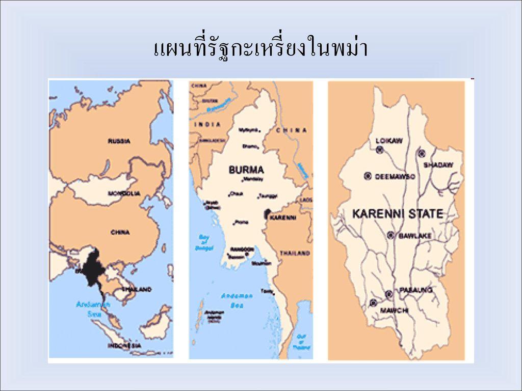 แผนที่รัฐกะเหรี่ยงในพม่า