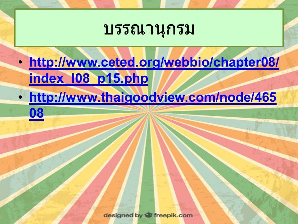 บรรณานุกรม http://www.ceted.org/webbio/chapter08/index_l08_p15.php