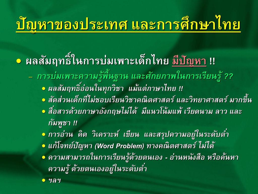 ปัญหาของประเทศ และการศึกษาไทย