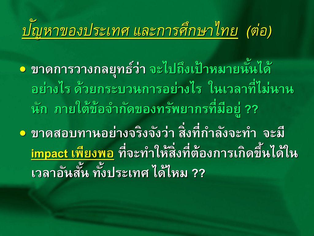 ปัญหาของประเทศ และการศึกษาไทย (ต่อ)