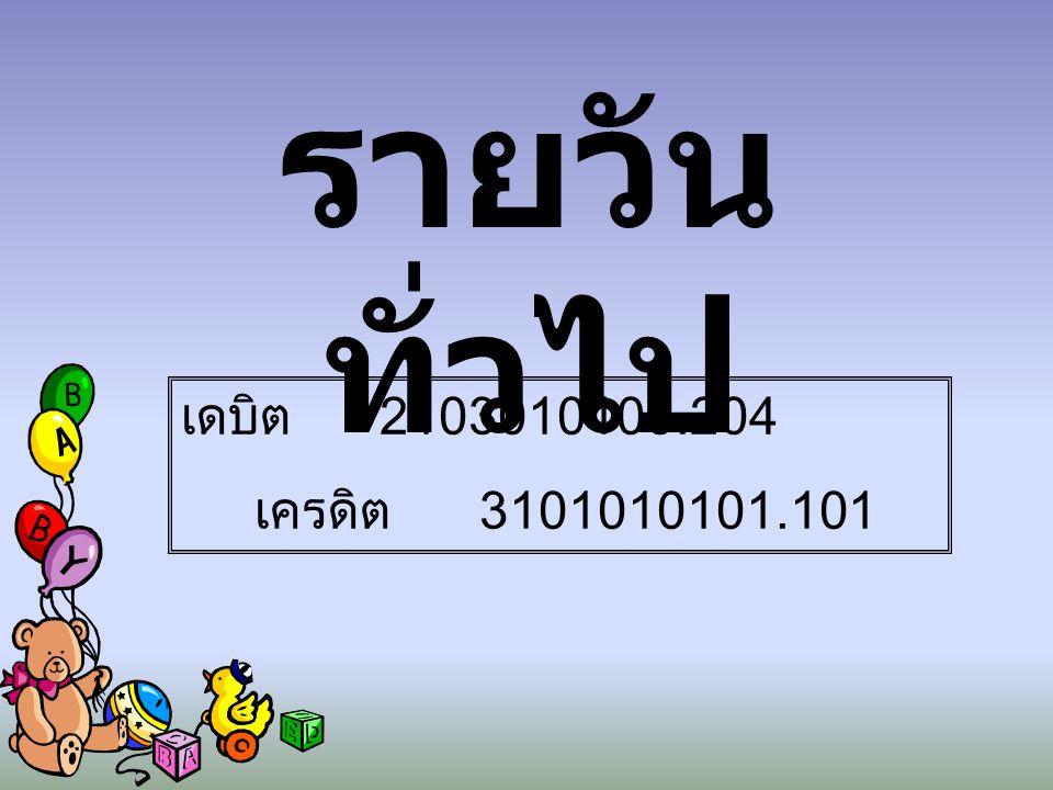 รายวันทั่วไป เดบิต 2103010103.204 เครดิต 3101010101.101
