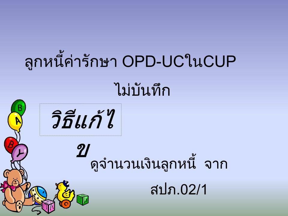 วิธีแก้ไข ลูกหนี้ค่ารักษา OPD-UCในCUP ไม่บันทึก ดูจำนวนเงินลูกหนี้ จาก