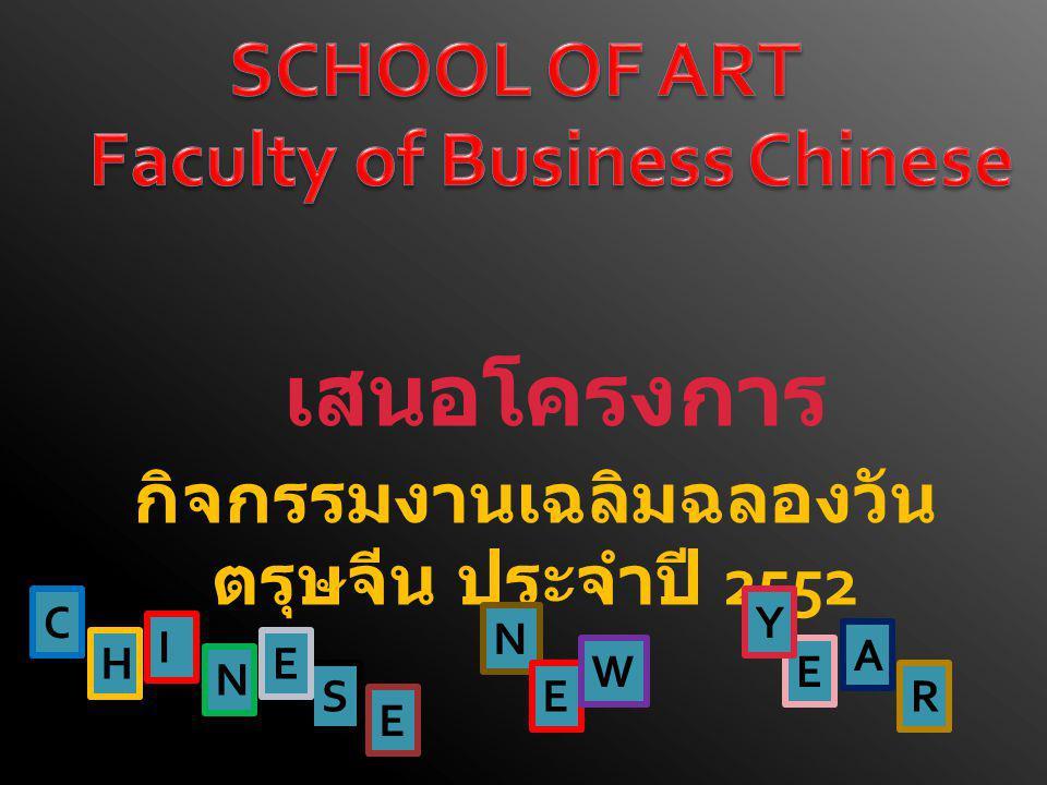 Faculty of Business Chinese กิจกรรมงานเฉลิมฉลองวันตรุษจีน ประจำปี 2552