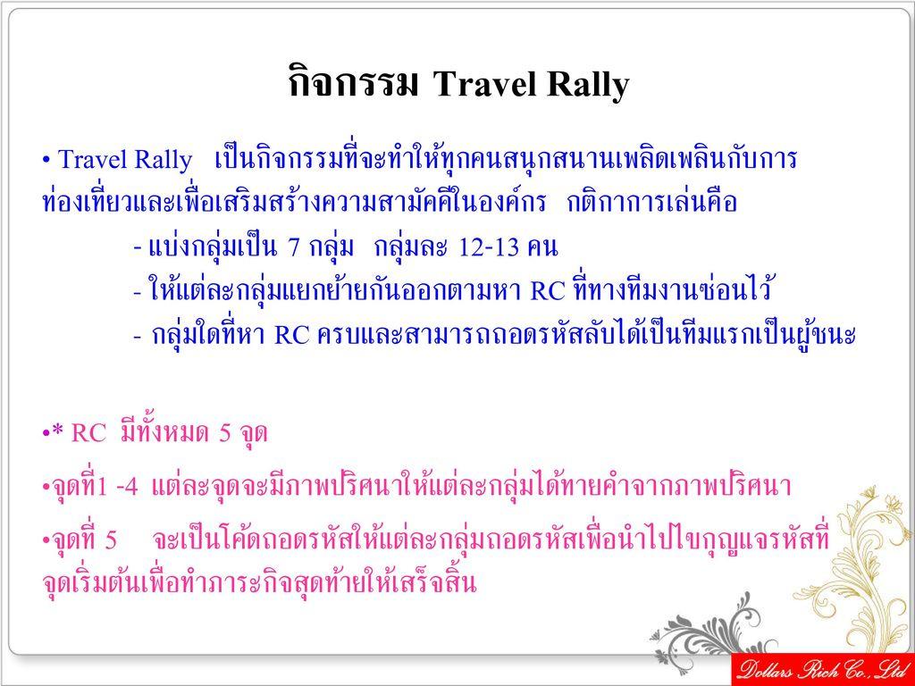 กิจกรรม Travel Rally