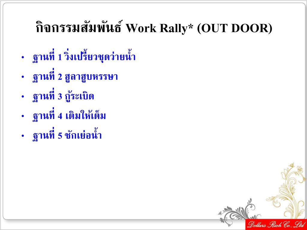 กิจกรรมสัมพันธ์ Work Rally* (OUT DOOR)