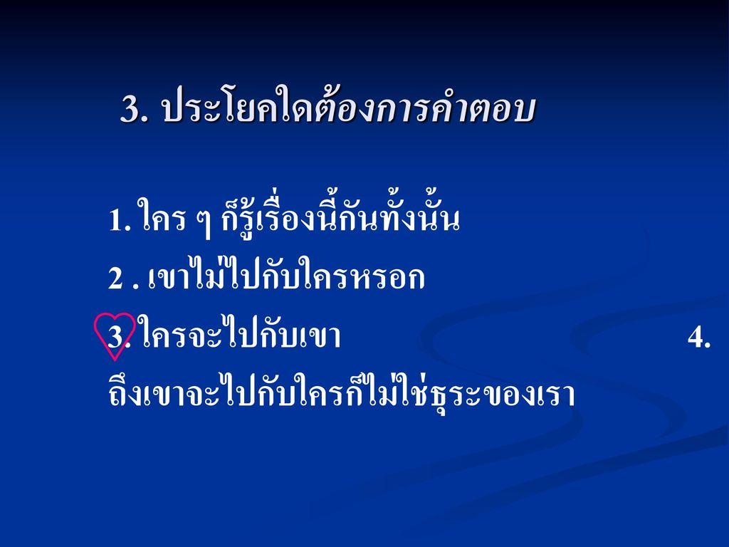 3. ประโยคใดต้องการคำตอบ