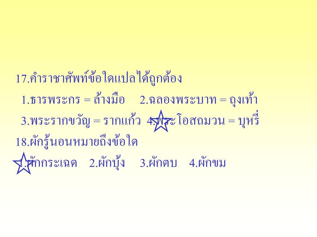 17.คำราชาศัพท์ข้อใดแปลได้ถูกต้อง