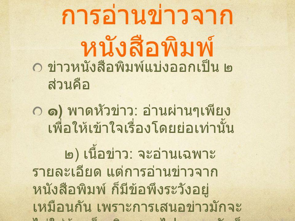 การอ่านข่าวจากหนังสือพิมพ์