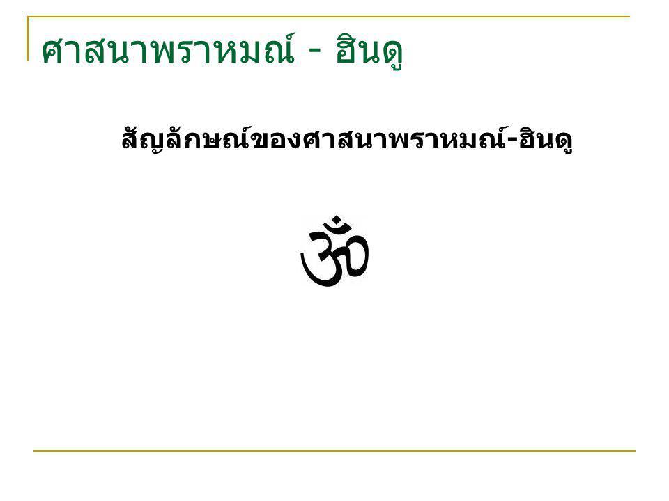 สัญลักษณ์ของศาสนาพราหมณ์-ฮินดู