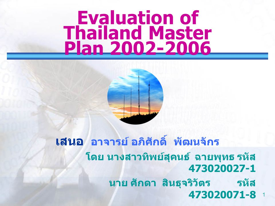 Evaluation of Thailand Master Plan 2002-2006