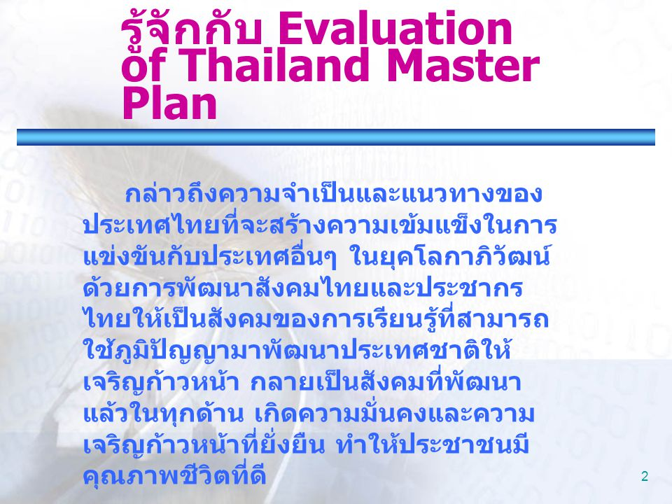 รู้จักกับ Evaluation of Thailand Master Plan