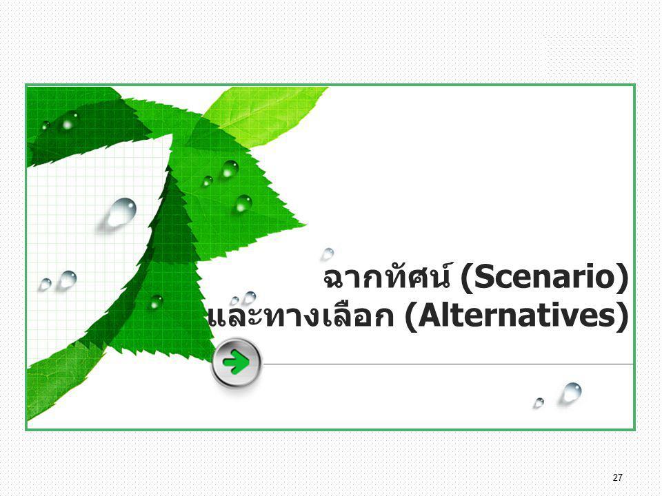 ฉากทัศน์ (Scenario) และทางเลือก (Alternatives)