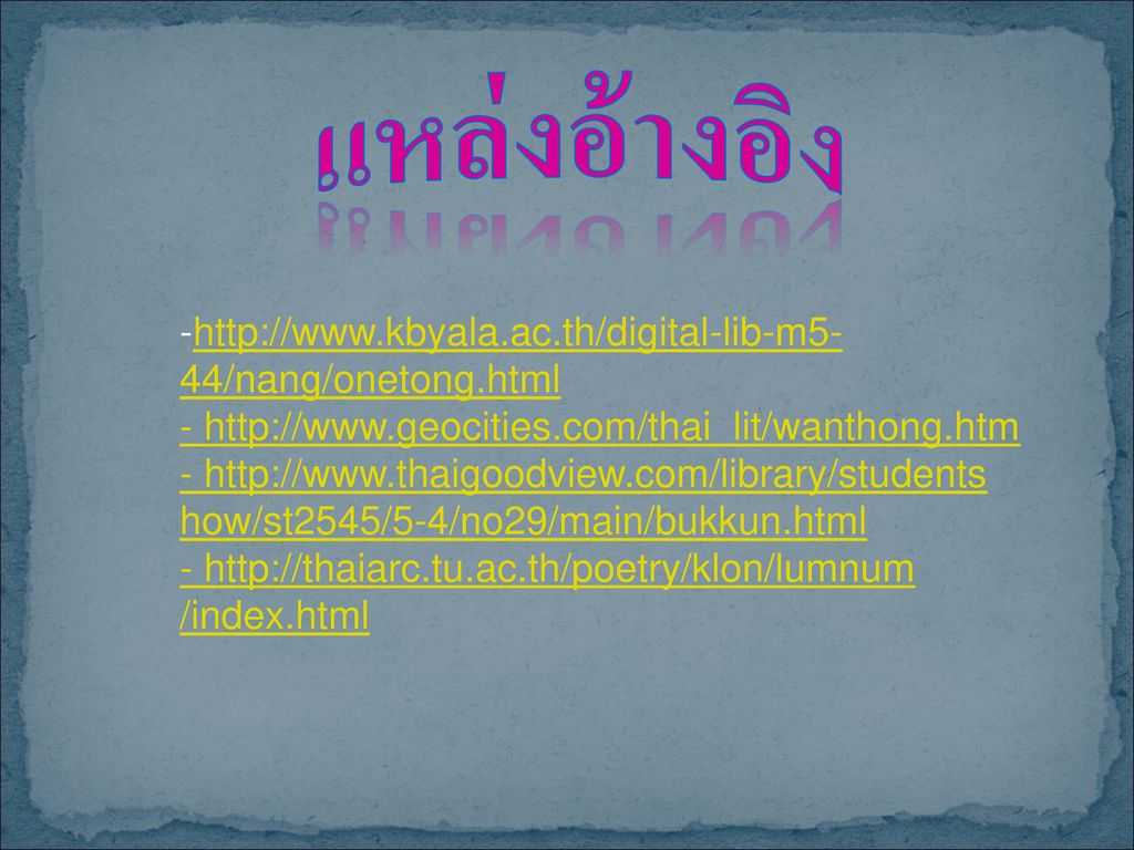 แหล่งอ้างอิง http://www.kbyala.ac.th/digital-lib-m5-44/nang/onetong.html. - http://www.geocities.com/thai_lit/wanthong.htm.