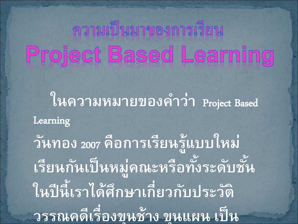 ความเป็นมาของการเรียน Project Based Learning