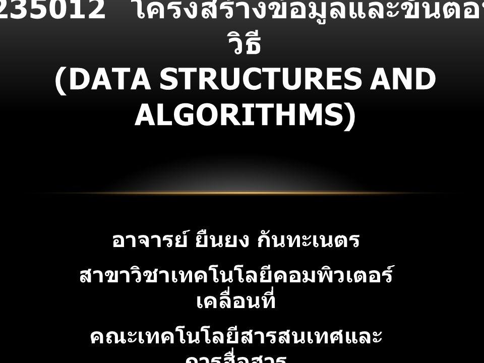 235012 โครงสร้างข้อมูลและขั้นตอนวิธี (Data Structures and Algorithms)