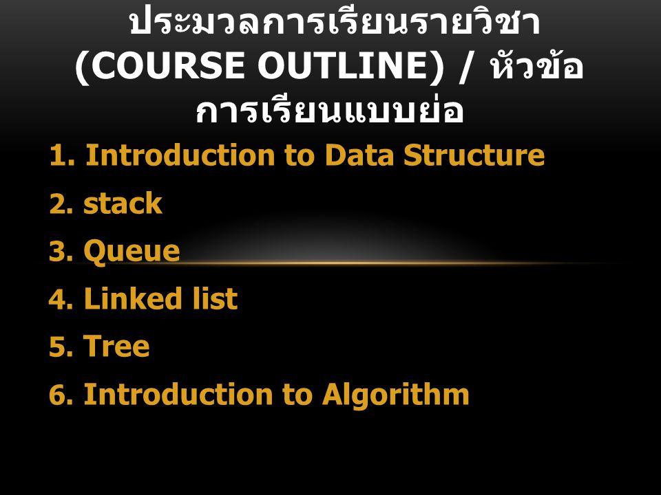 ประมวลการเรียนรายวิชา (Course Outline) / หัวข้อการเรียนแบบย่อ