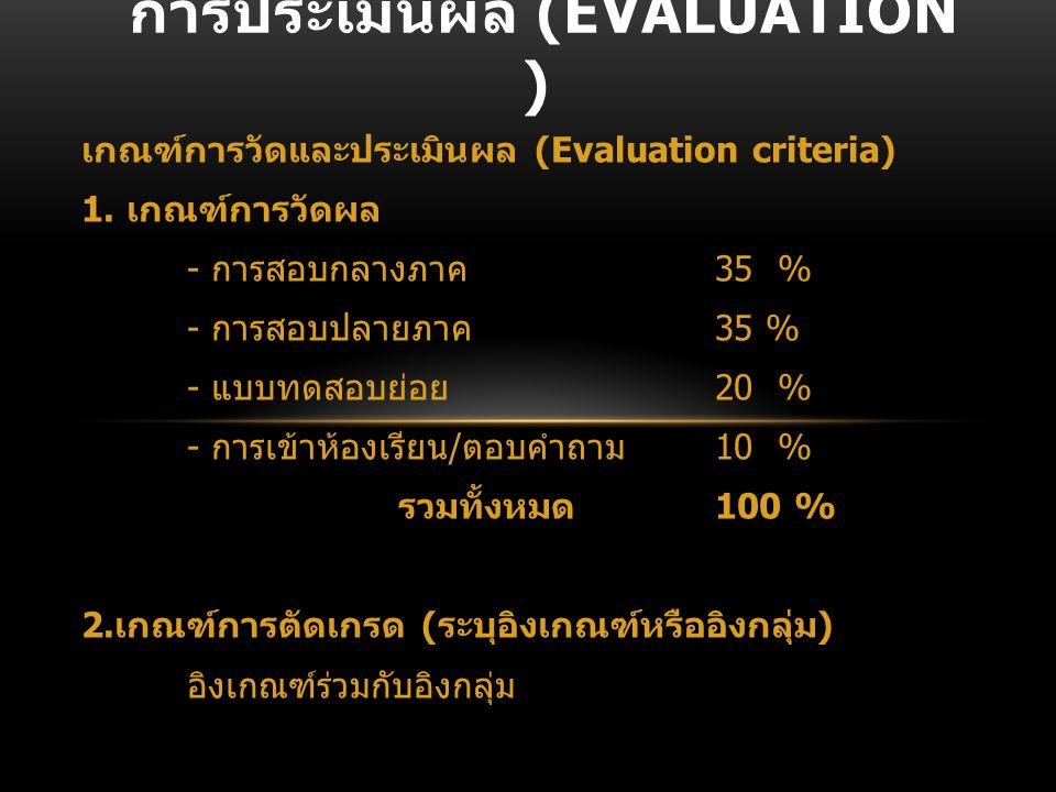 การประเมินผล (Evaluation )
