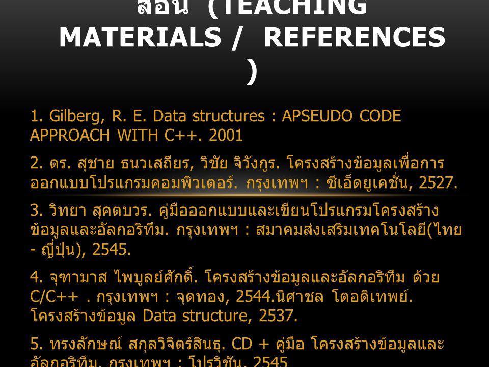 เอกสารประกอบการเรียนการสอน (Teaching Materials / References )