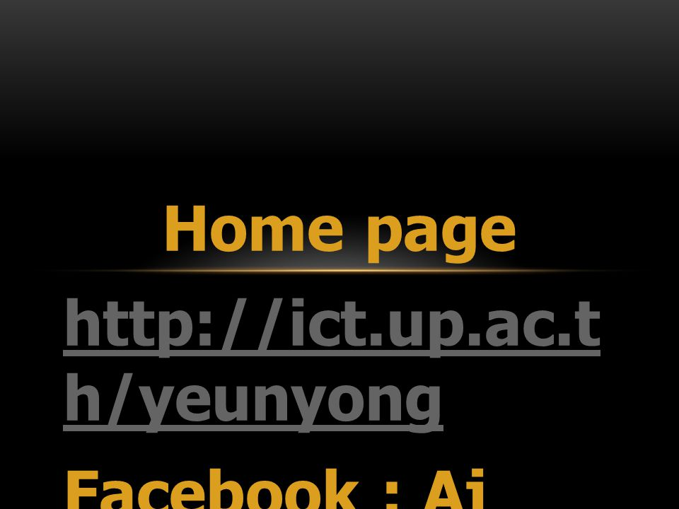 Home page http://ict.up.ac.th/ye unyong Facebook : Aj Yink ict