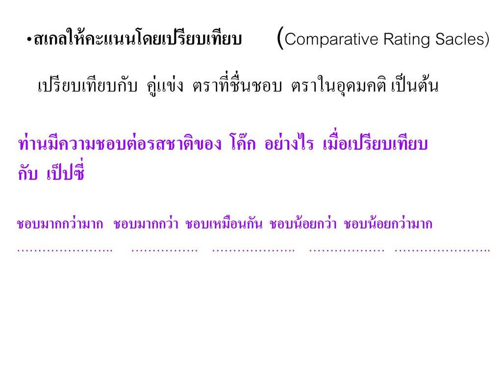สเกลให้คะแนนโดยเปรียบเทียบ (Comparative Rating Sacles)