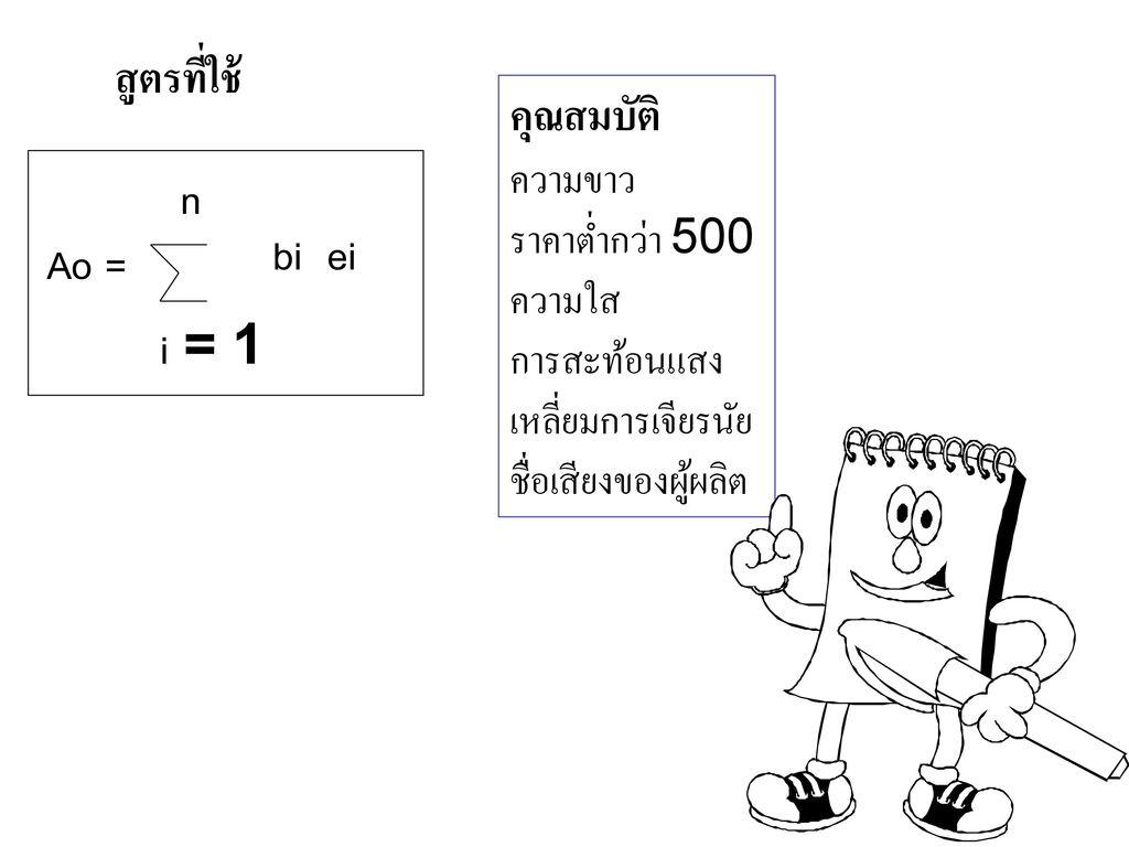 สูตรที่ใช้ คุณสมบัติ n bi ei Ao = i = 1 ความขาว ราคาต่ำกว่า 500 ความใส