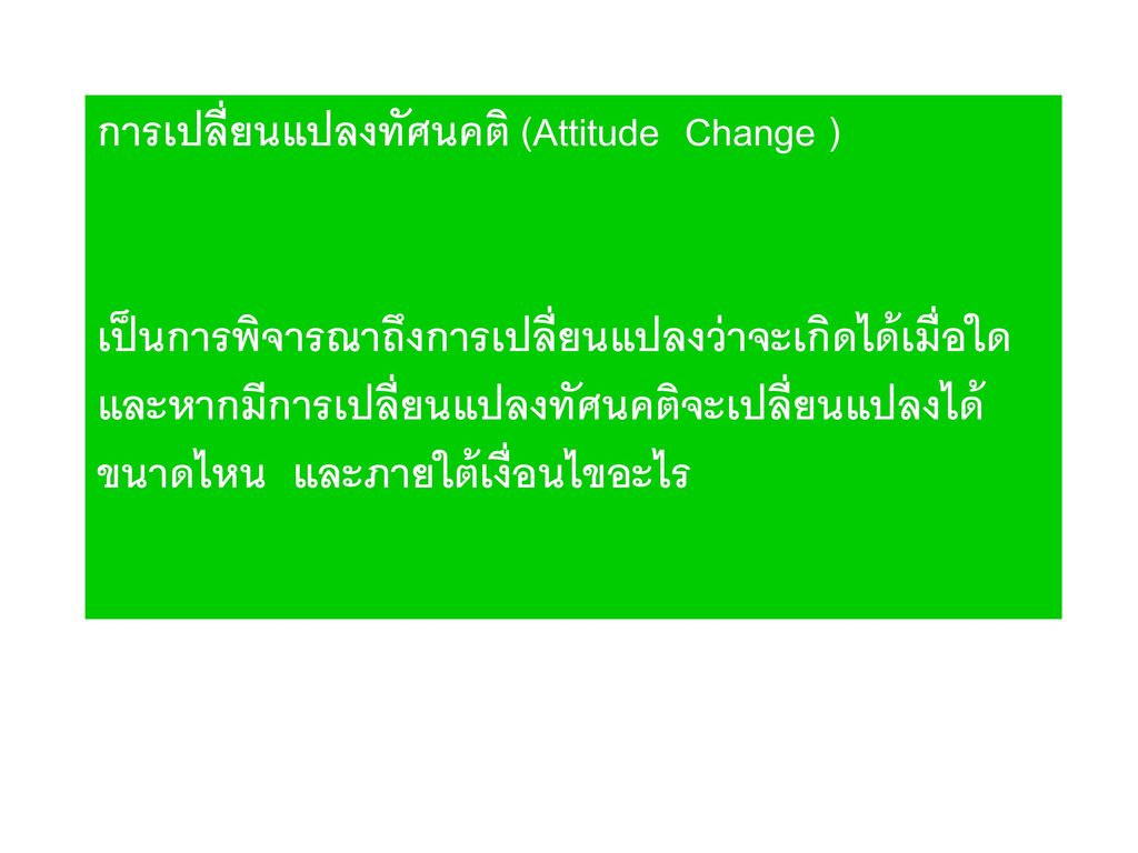 การเปลี่ยนแปลงทัศนคติ (Attitude Change )