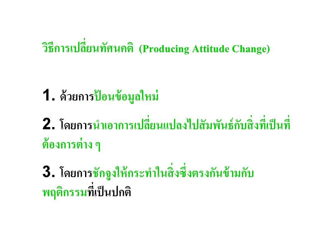 วิธีการเปลี่ยนทัศนคติ (Producing Attitude Change)