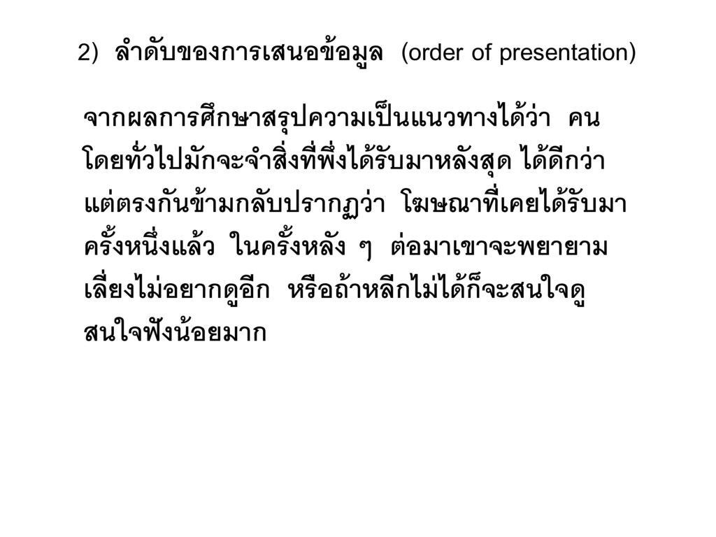 2) ลำดับของการเสนอข้อมูล (order of presentation)