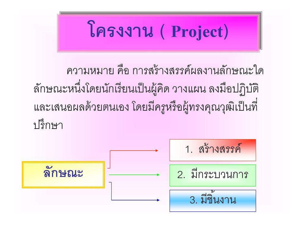 โครงงาน ( Project) ลักษณะ