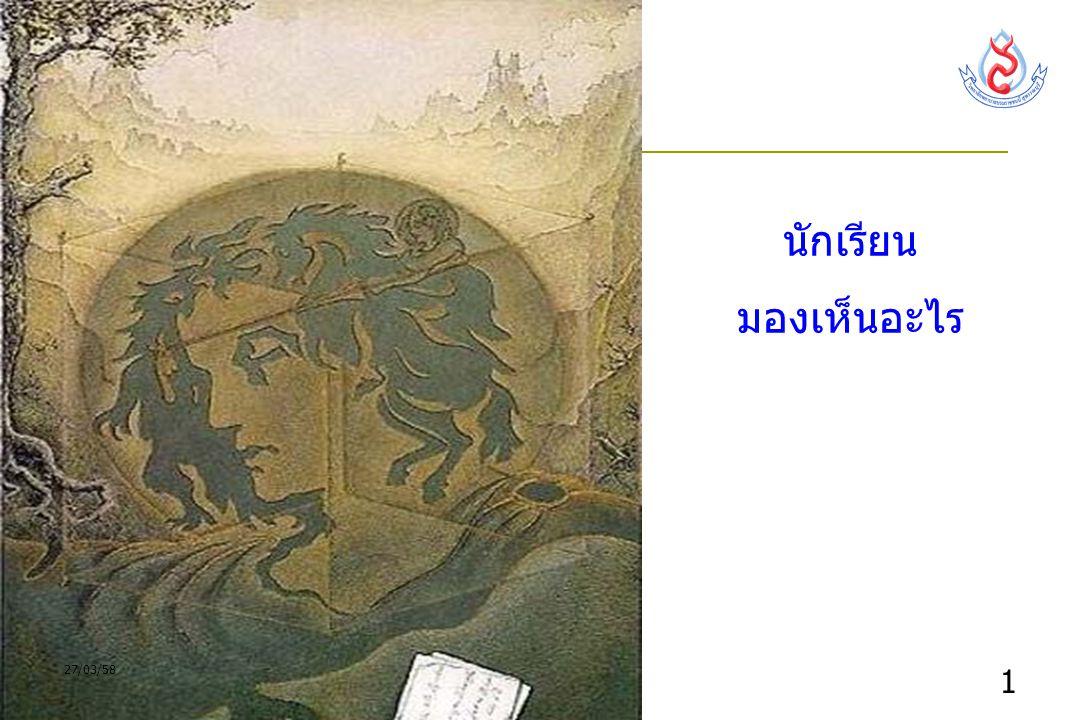 นักเรียน มองเห็นอะไร 08/04/60