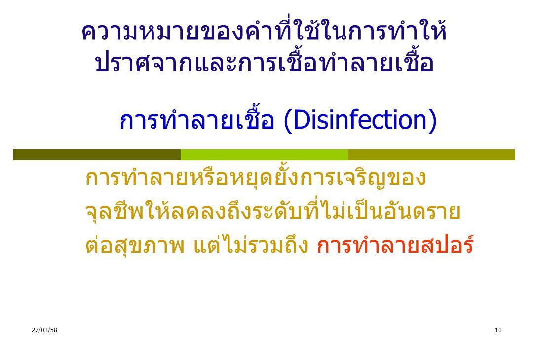 การทำลายเชื้อ (Disinfection)